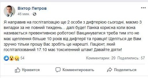 В Ужгороді діагностували ще два випадки дифтерії, фото-1