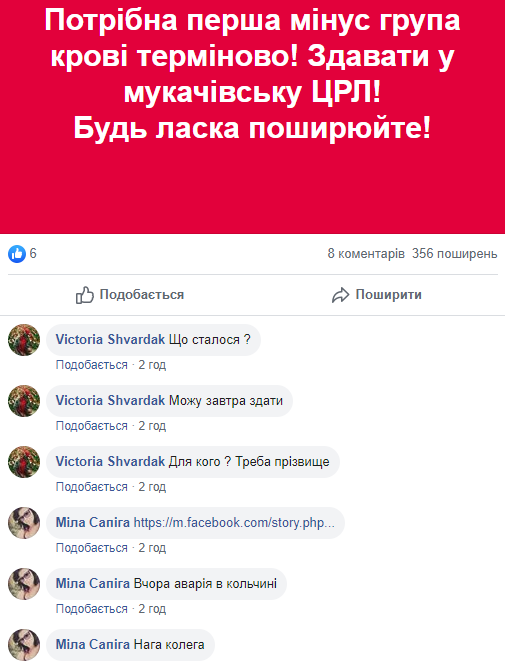 Мукачівка, яка постраждала у ДТП в Кольчині, терміново потребує донорської крові, фото-1