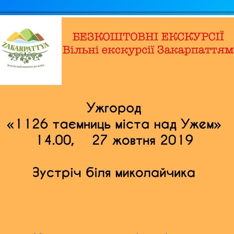 1126 таємниць Ужгорода: 27 жовтня пройде безкоштовна екскурсія (ДЕТАЛІ), фото-1