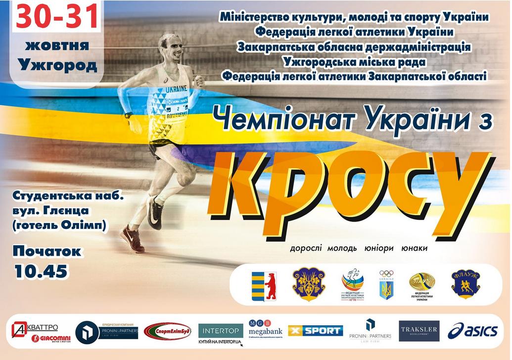 Готові бігати? В Ужгороді відбудеться Чемпіонат України з кросу (АНОНС), фото-1