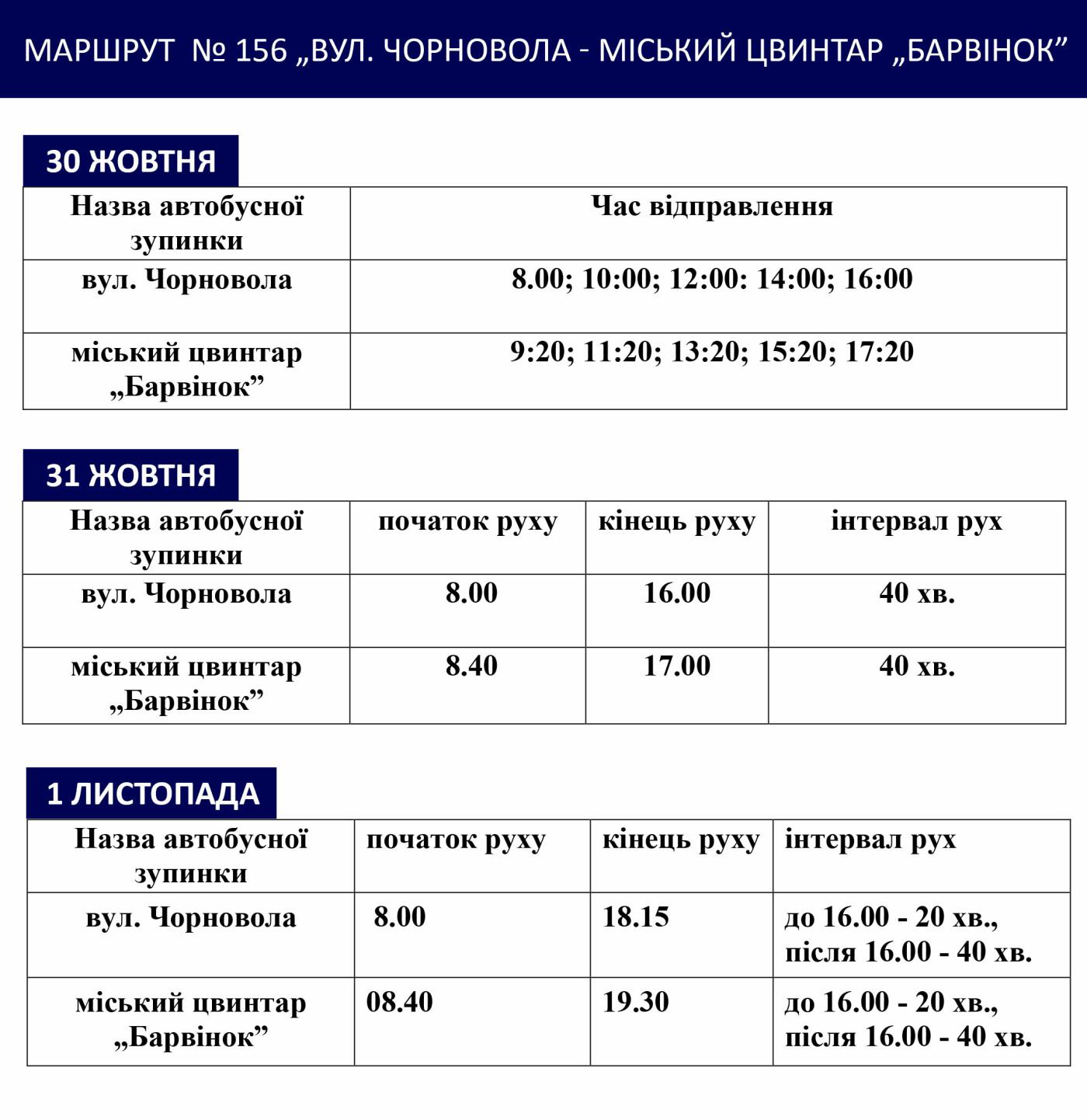 До уваги ужгородців: з'явився графік руху автобусів до Дня пам'яті, фото-2