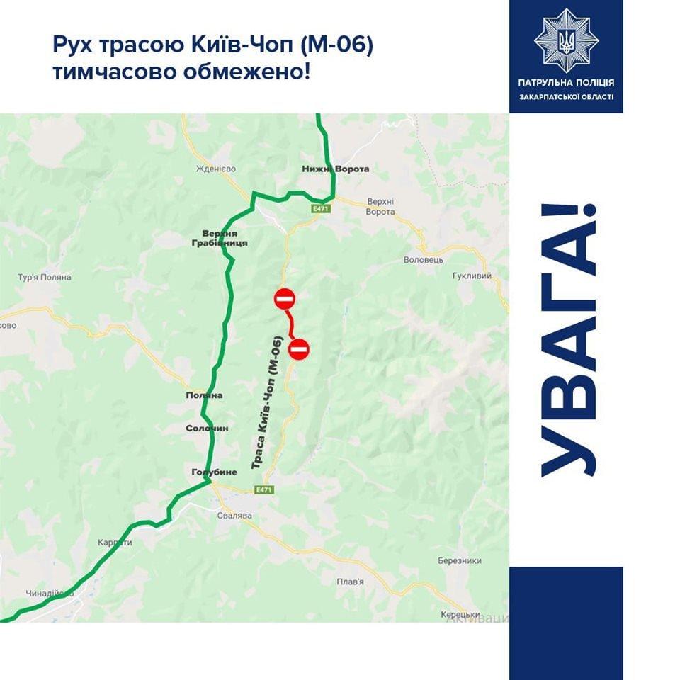 Через ДТП на трасі Київ-Чоп між Свалявським та Воловецьким районами обмежено рух транспорту (СХЕМА), фото-1