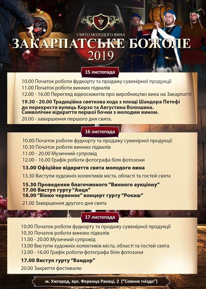 """Оприлюднена програма """"Закарпатського Божоле"""", що триватиме 3 дні в Ужгороді , фото-1"""