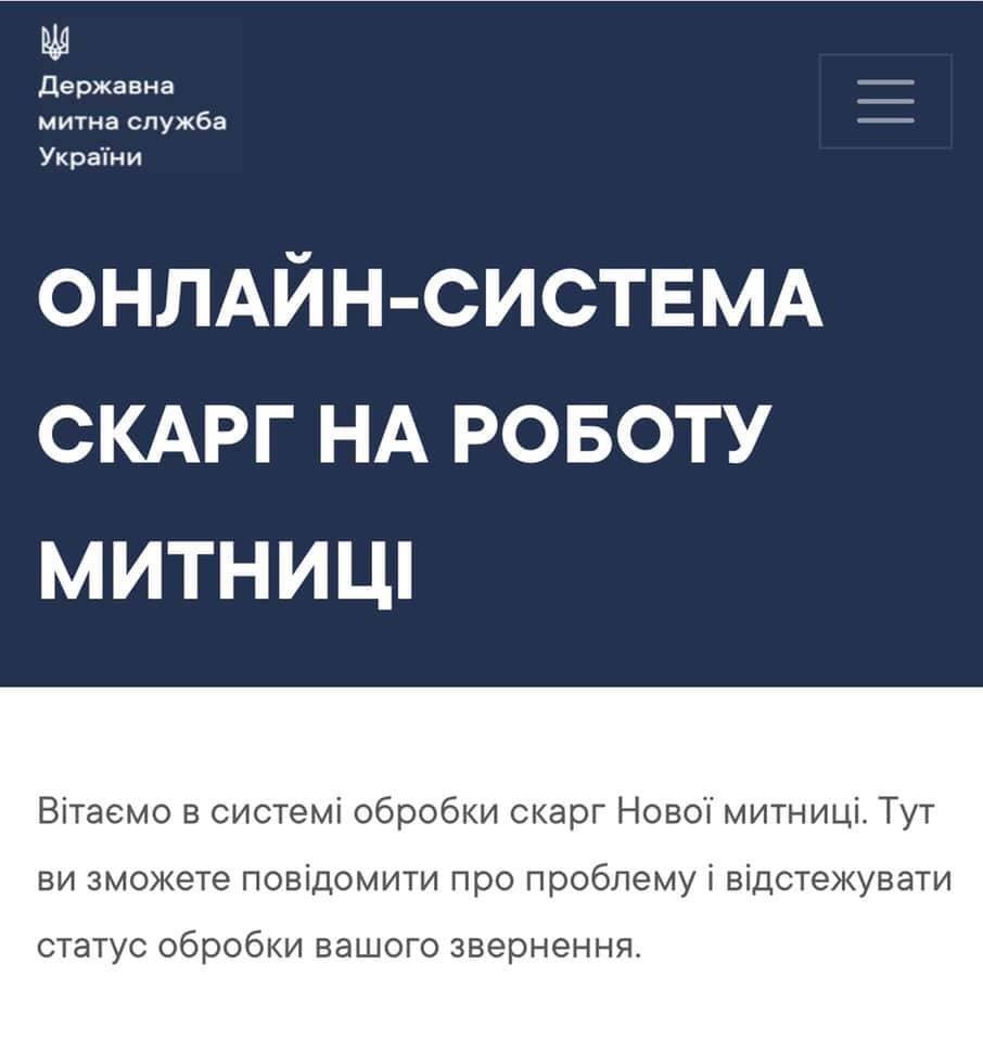 В Україні запрацювала онлайн-система скарг на роботу митниці , фото-1