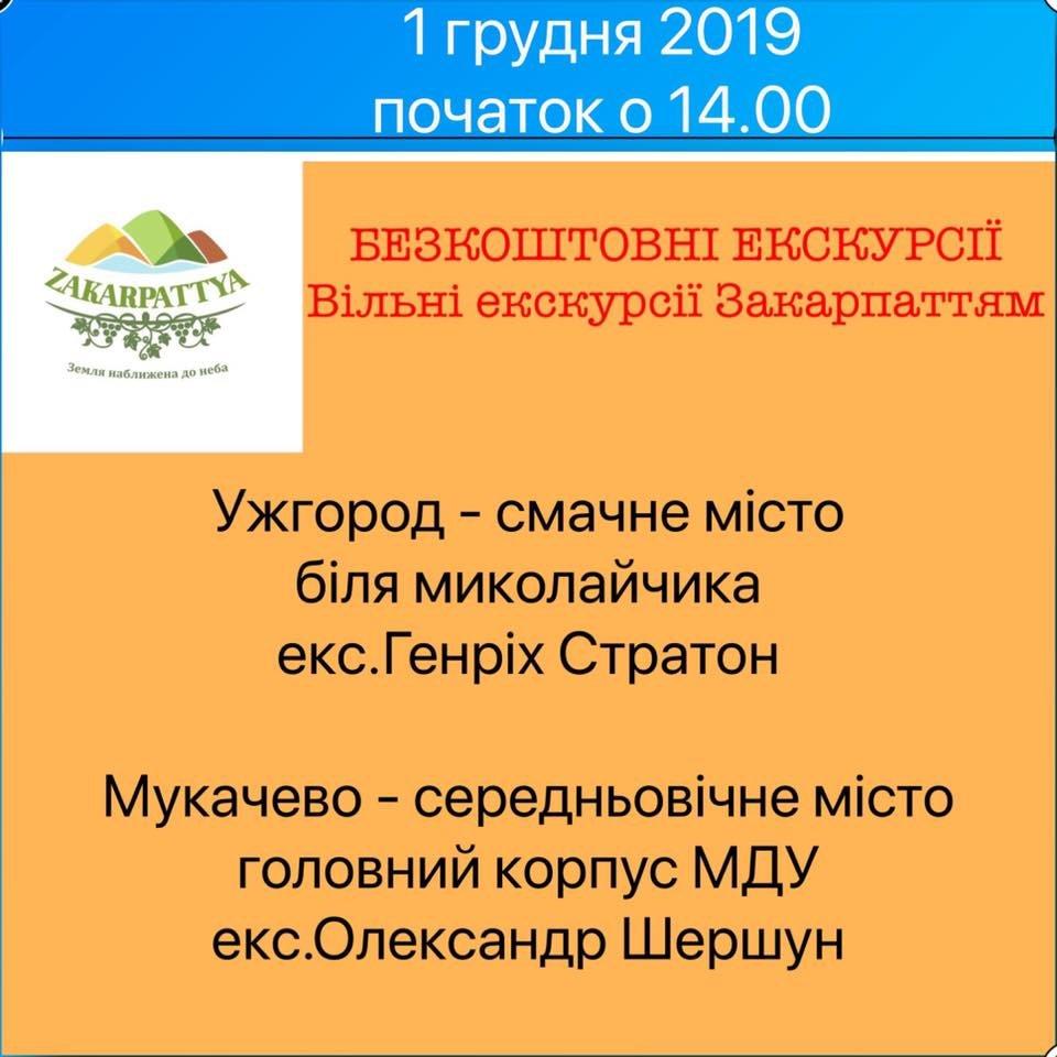 1 грудня в Ужгороді та Мукачеві пройдуть безкоштовні екскурсії (ДЕТАЛІ), фото-1