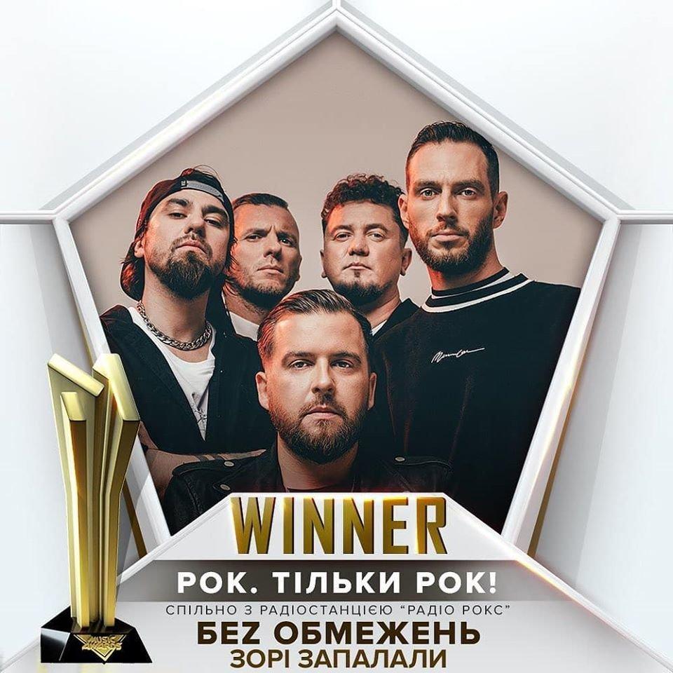 """Гурт із Закарпаття БЕZ ОБМЕЖЕНЬ отримав нагороду в номінації """"Рок"""" на M1 Music Awards (ФОТО, ВІДЕО), фото-1"""