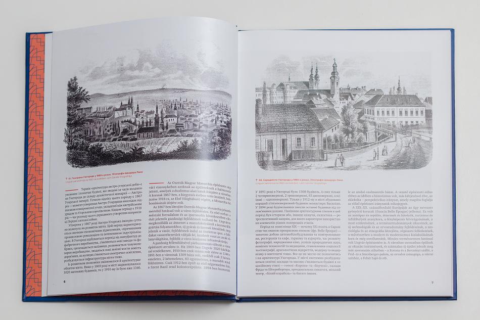 На Закарпатті презентують книгу «Архітектура Ужгорода. Австро-угорська доба. 1867–1918» (ФОТО), фото-2