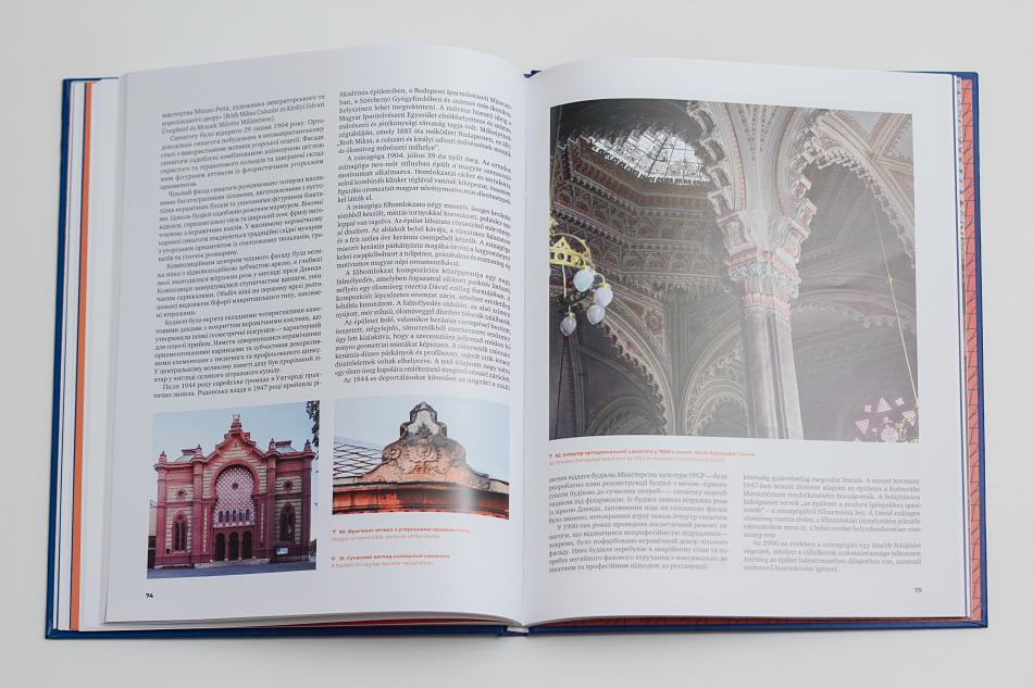 На Закарпатті презентують книгу «Архітектура Ужгорода. Австро-угорська доба. 1867–1918» (ФОТО), фото-4