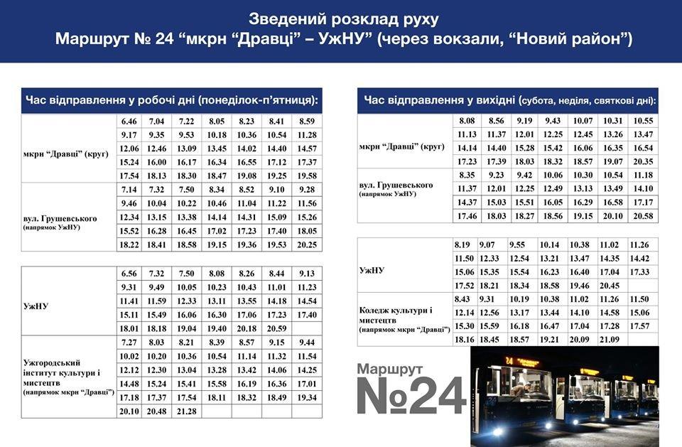 Через звернення ужгородців змінено розклад руху автобусів маршруту №24 , фото-1