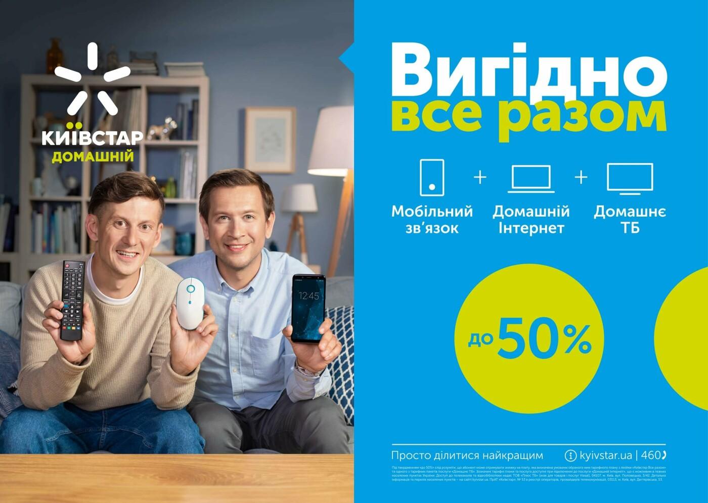Київстар привітав свого мільйонного абонента домашнього інтернету, фото-1