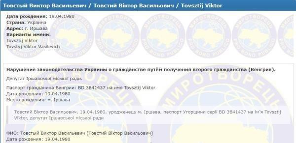 """На голову Іршавської РДА призначили закарпатця, занесеного до бази """"Миротворець"""" (ФОТО), фото-1"""