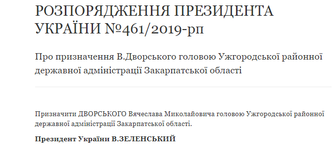 Зеленський призначив Дворського головою Ужгородської РДА, фото-1