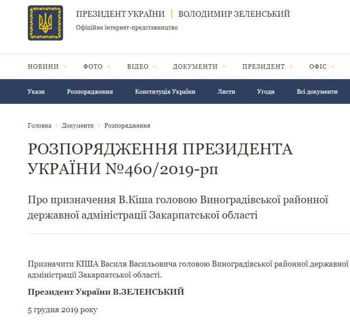 Головою Виноградівської РДА став журналіст , фото-2