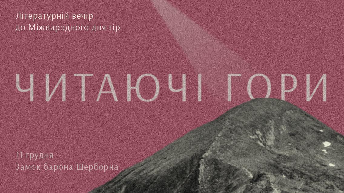 На Закарпатті пройде перший в країні літературний захід, присвячений Міжнародному Дню гір , фото-1