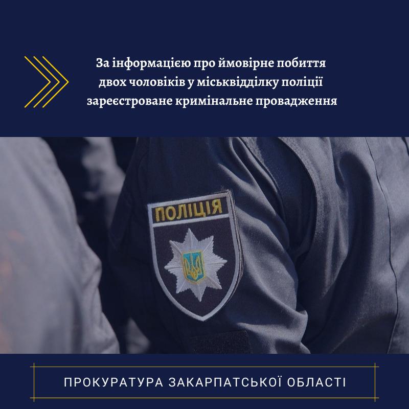 Побиття цивільних у відділку в Ужгороді: зареєстровано кримінальне провадження , фото-1