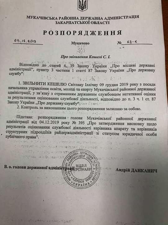 Скандальновідому очільницю освіти на Мукачівщині звільнено (ДОКУМЕНТ), фото-1