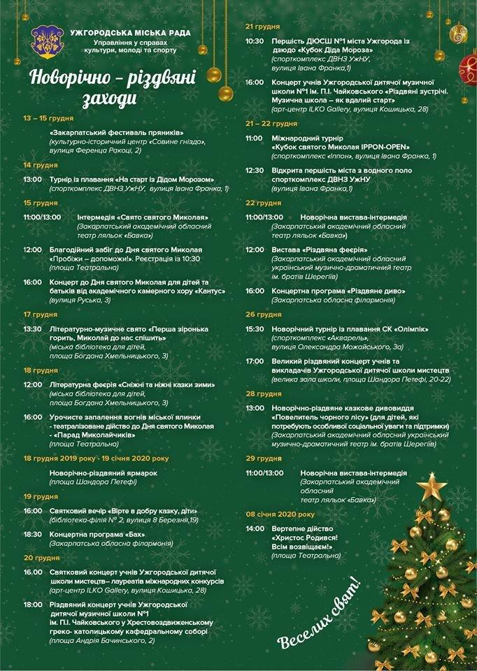 В Ужгороді розпочинаються новорічно-різдвяні заходи (ПРОГРАМА), фото-1
