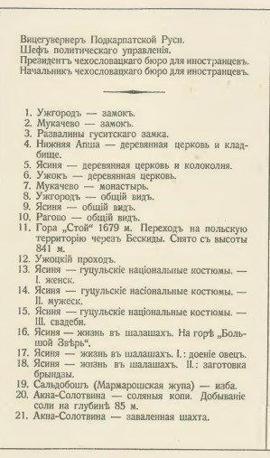 Десяток унікальних світлин Закарпаття 100-річної давності