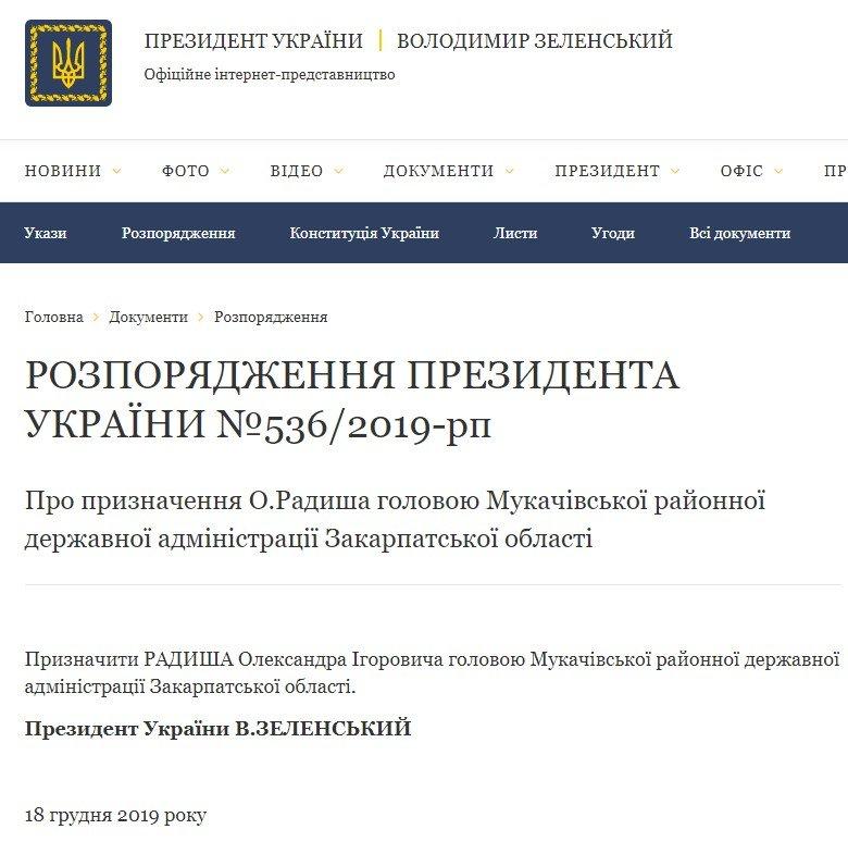 Мукачівську РДА очолив фотограф , фото-1