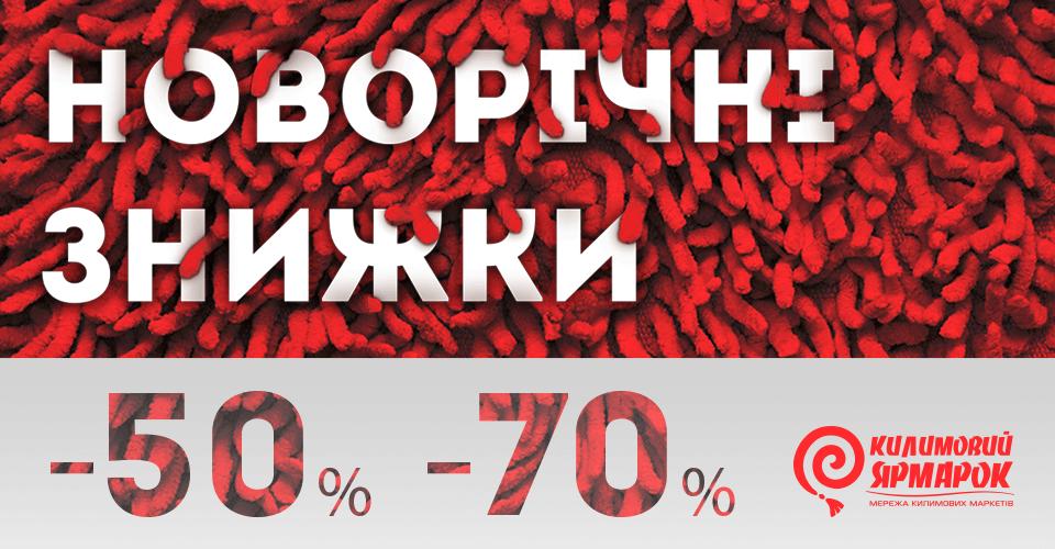 Плануєте оновити інтер'єр? Святкові килимові знижки в Ужгороді продовжуються (ФОТО), фото-6