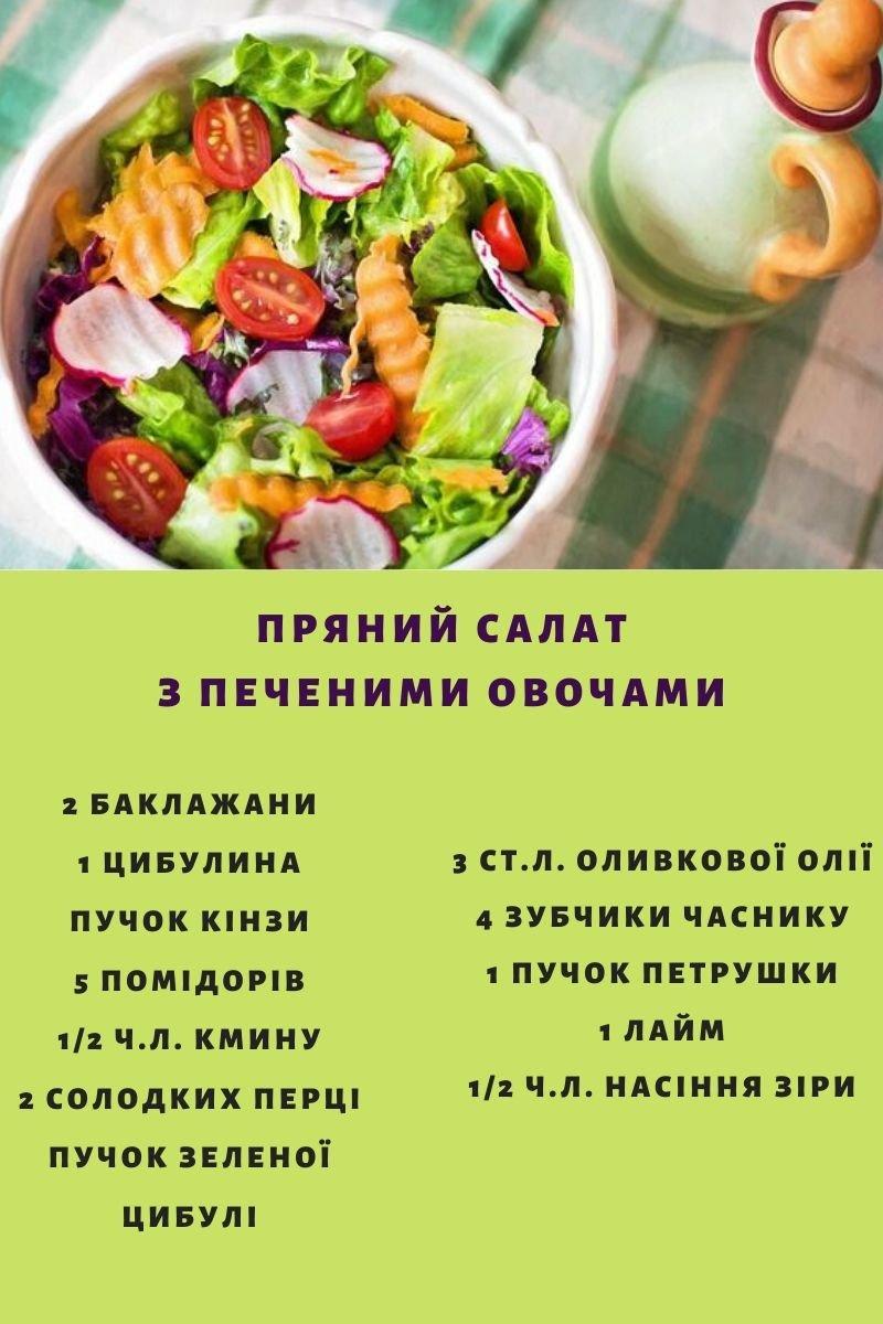 5 рецептів салатів для тих, кому набрид «Олів'є» (ФОТО), фото-4