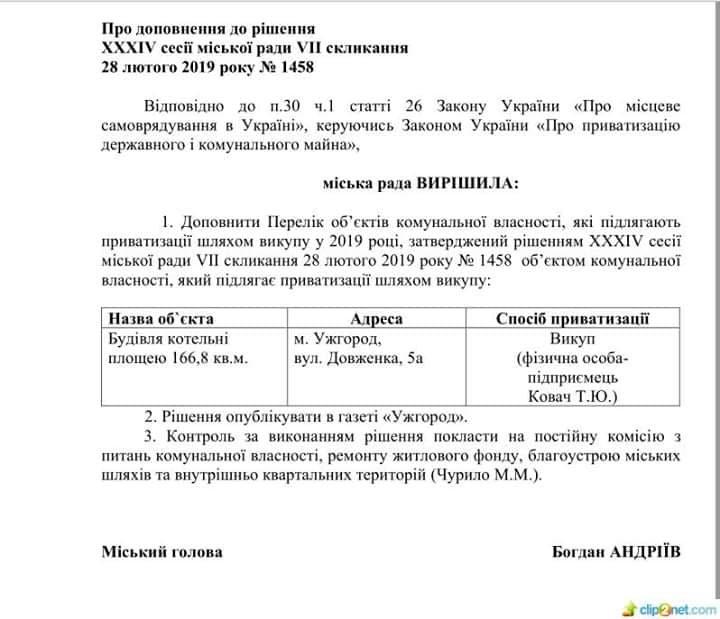 """Телефон нової власниці ділянки в ареалі """"Галагова"""" співпадає з номером дружини Андрія Андріїва, - ЗМІ, фото-2"""