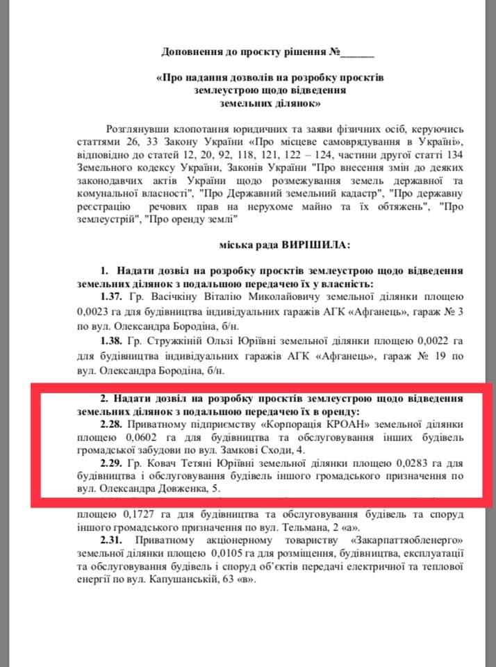 """Телефон нової власниці ділянки в ареалі """"Галагова"""" співпадає з номером дружини Андрія Андріїва, - ЗМІ, фото-3"""