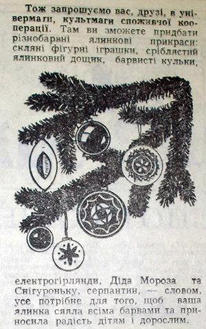 Дід Мороз-кур'єр, ярмарок, список подарунків: як святкували Новий Рік в Ужгороді пів століття тому (ФОТО), фото-5