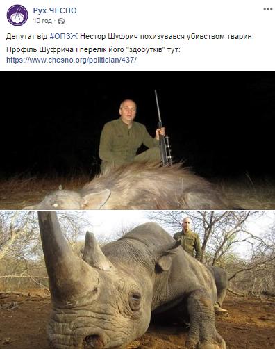 Мережу вразили фото Шуфрича із сафарі на рідкісних тварин в Африці , фото-6