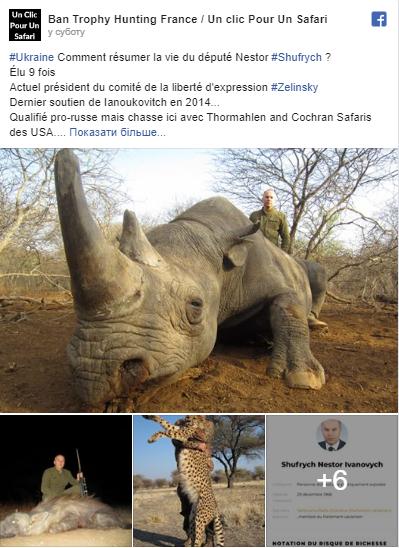 Мережу вразили фото Шуфрича із сафарі на рідкісних тварин в Африці , фото-7