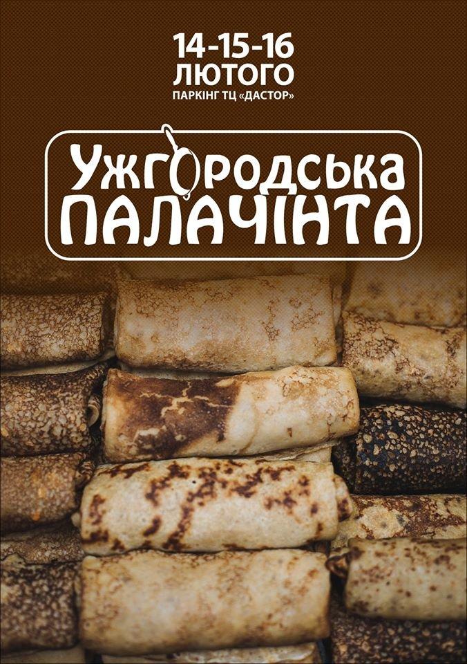 Цікава програма та нова локація: В лютому відбудеться традиційна «Ужгородська Палачінта»  (АНОНС), фото-1