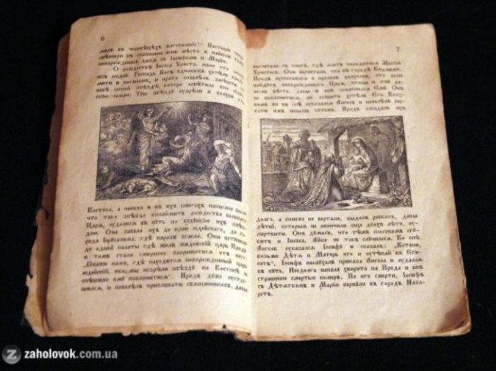 Як виглядає збірник колядок, виданий в Ужгороді майже 100 років тому (ФОТО), фото-3