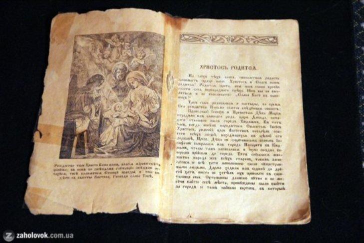 Як виглядає збірник колядок, виданий в Ужгороді майже 100 років тому (ФОТО), фото-1