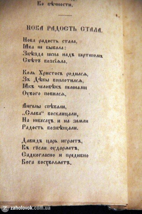 Як виглядає збірник колядок, виданий в Ужгороді майже 100 років тому (ФОТО), фото-4