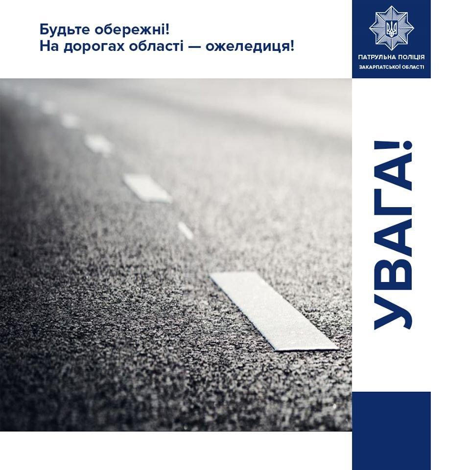 Ожеледиця не відпускає: поліція закликає закарпатців бути обережними на дорогах, фото-1