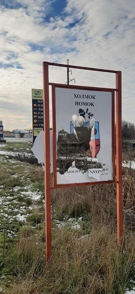 На Ужгородщині вандали знищили табличку на в'їзді в село, поліція розшукала винуватців (ФОТО), фото-2