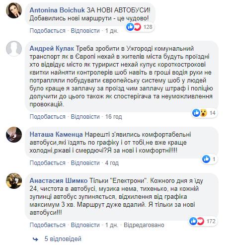 """Нездорова конкуренція? Ужгородці висловлюють підтримку пошкодженим новим """"Електронам"""" (ФОТО), фото-3"""