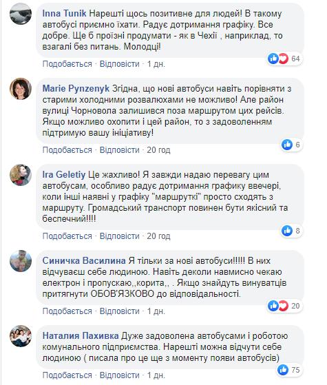 """Нездорова конкуренція? Ужгородці висловлюють підтримку пошкодженим новим """"Електронам"""" (ФОТО), фото-4"""