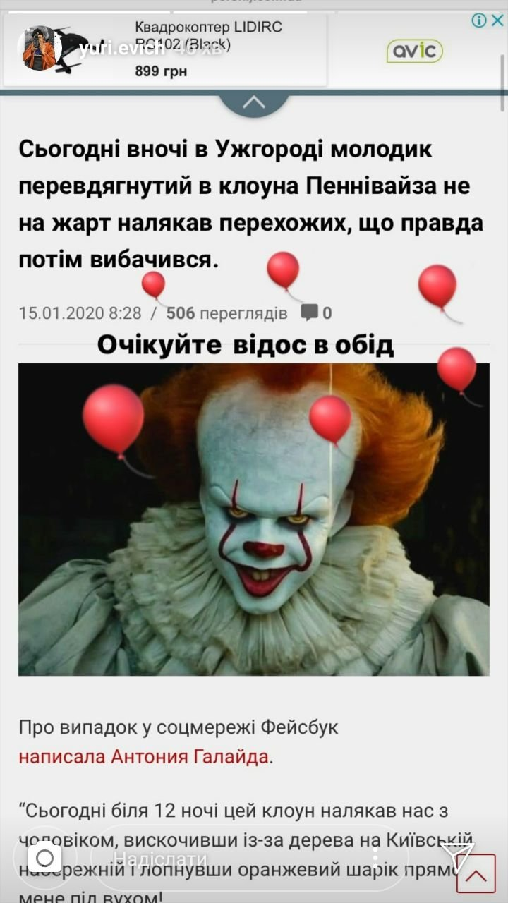 В Ужгороді Пеннівайз вночі сильно налякав перехожих , фото-1
