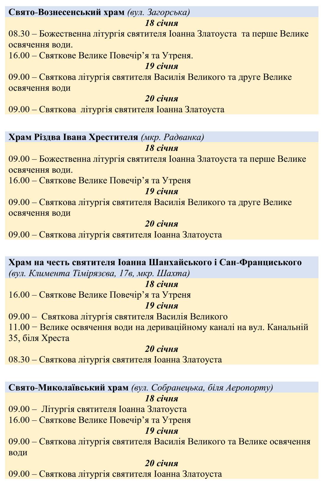 Графік проведення богослужінь та освячення води в Ужгороді на Водохреща