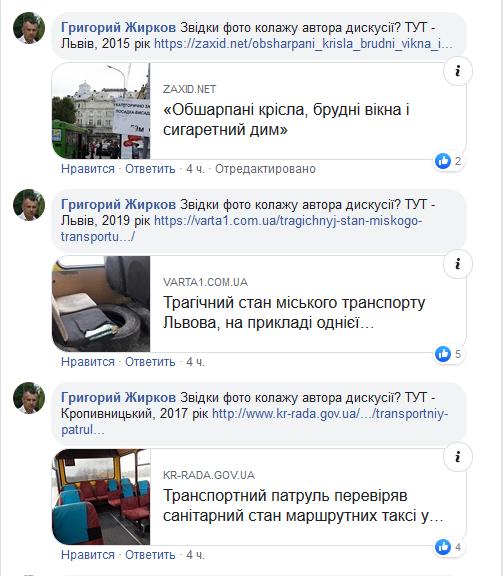 У мережі бурхливо обговорюють жахливий стан маршруток в Ужгороді (ФОТО), фото-2