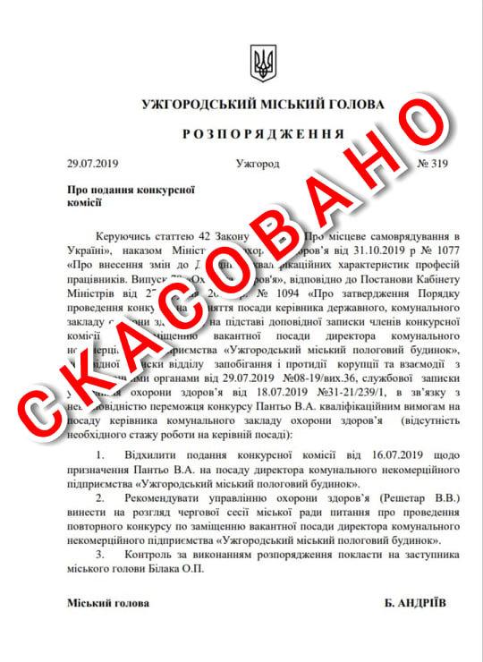 Апеляційний суд скасував скандальне рішення мера Андріїва щодо директора Ужгородського пологового будинку, фото-1