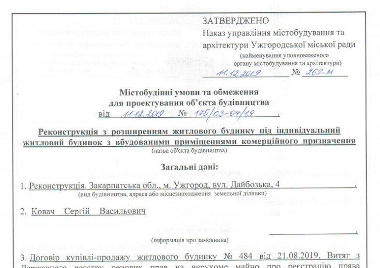 Під загрозою: в Ужгороді намагаються захопити зелену зону? (ФОТО), фото-3