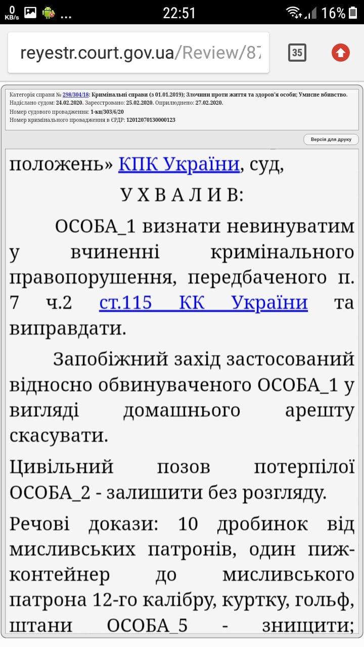 Суд на Закарпатті виправдав сумнозвісного Володимира Копчу, якого звинувачували у вбивстві вчителя, фото-2