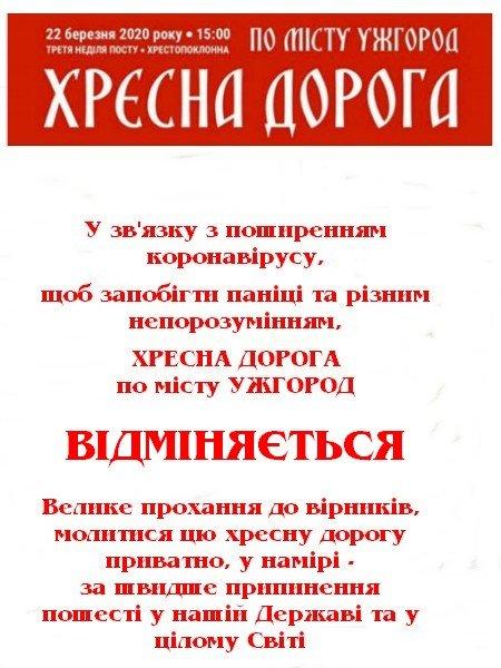 Через загрозу коронавірусу МГКЄ відмінила хресну ходу Ужгородом, фото-1