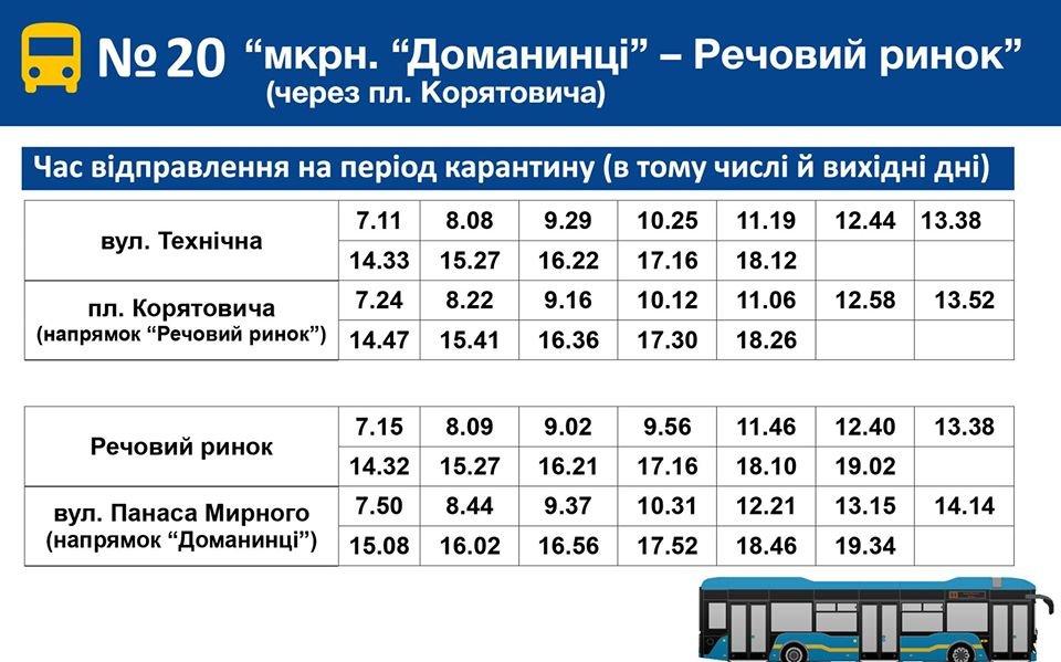 До відома пасажирів: в Ужгороді змінили розклад руху комунального транспорту , фото-2