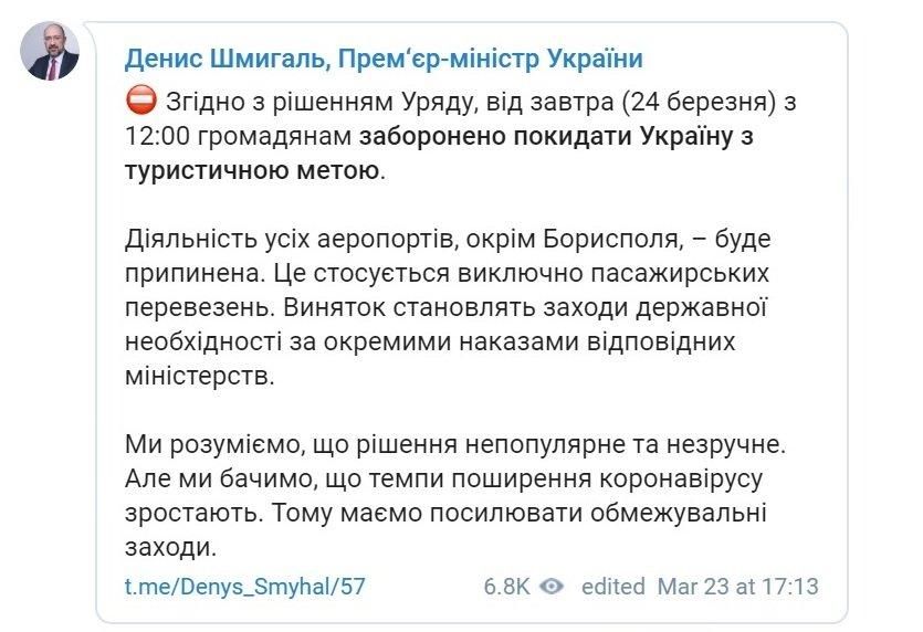 Уряд заборонив українцям із 24 березня залишати країну з метою туризму, фото-1