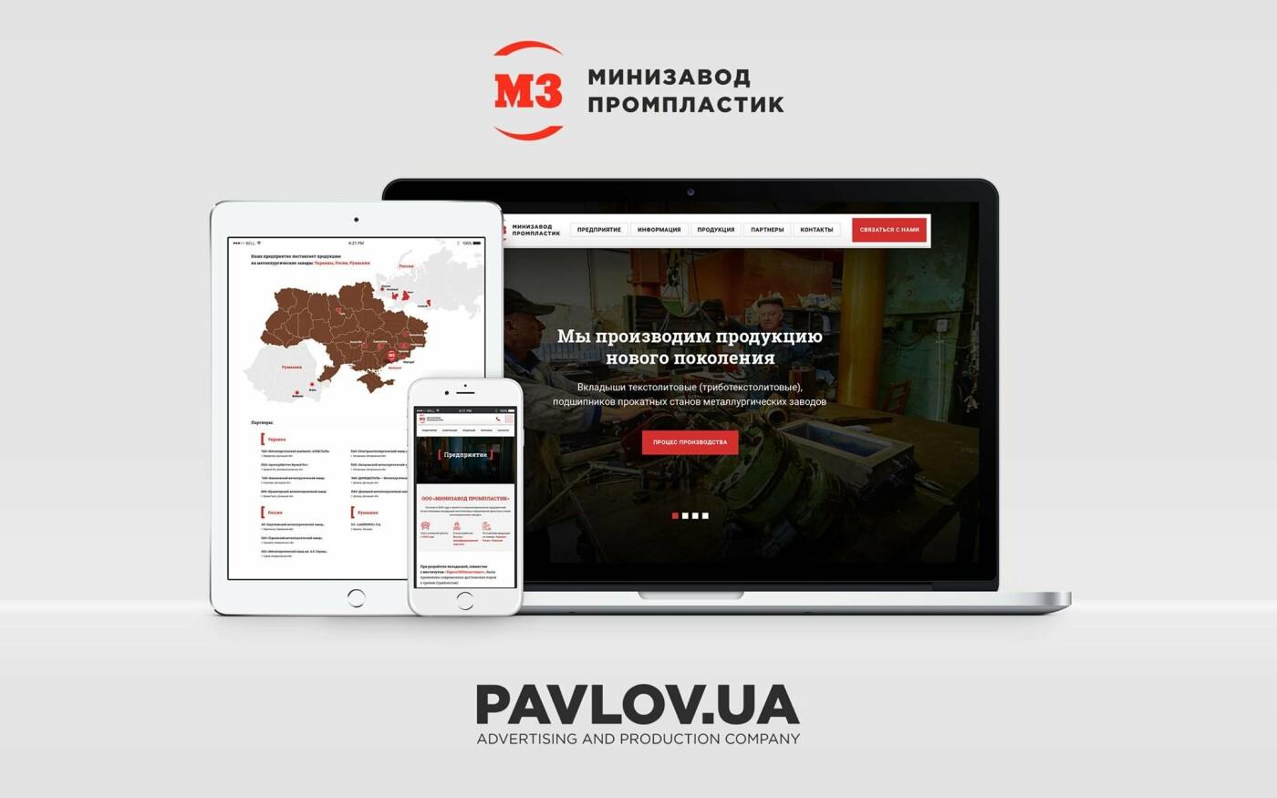 Компанія Pavlov.ua увійшла в ТОП 100 кращих digital-агентств України, фото-20