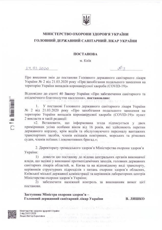 """Відмовляються від самоізоляції: водії-далекобійники заблокували КПП """"Тиса"""", фото-1"""