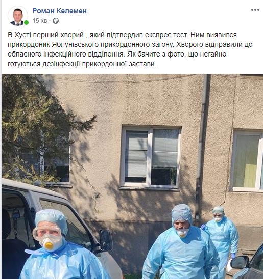На Закарпатті COVID-19 підозрюють у прикордонника: військового готові ізолювати в Ужгороді, фото-1